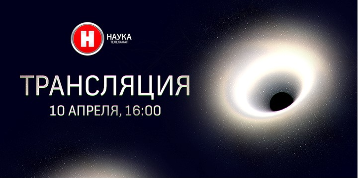nauka black hole